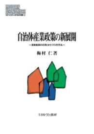 自治体産業政策の新展開 産業集積の活用とまちづくり的手法 [ 梅村 仁 ]