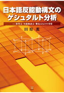 【POD】日本語反能動構文のゲシュタルト分析