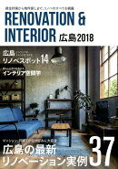 RENOVATION & INTERIOR広島(2018年度版)