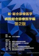 新・総合診療医学(病院総合診療医学編)第2版