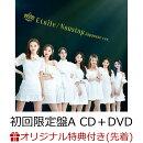 【予約】【楽天ブックス限定先着特典】 Etoile/Nonstop Japanese ver. (初回限定盤A CD+DVD) (オリジナルポストカード(楽天ブックス絵柄))
