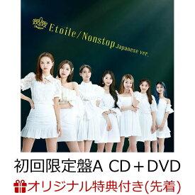 【楽天ブックス限定先着特典】 Etoile/Nonstop Japanese ver. (初回限定盤A CD+DVD) (オリジナルポストカード(楽天ブックス絵柄)) [ OH MY GIRL ]