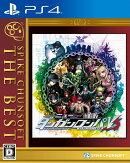 ニューダンガンロンパV3 みんなのコロシアイ新学期 SpikeChunsoft the Best PS4版