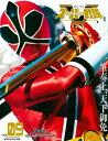 スーパー戦隊 Official Mook 21世紀 vol.9 侍戦隊シンケンジャー (講談社シリーズMOOK) [ 講談社 ]