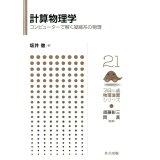 計算物理学 (フロー式物理演習シリーズ)