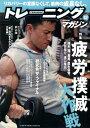 トレーニングマガジン(Vol.52) 特集:疲労撲滅大作戦 (B.B.MOOK)