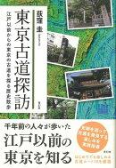 【バーゲン本】東京古道探訪