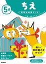 5歳 ちえ (学研の幼児ワーク) [ 学研の幼児ワーク編集部 ]