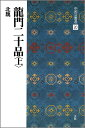 中国法書選(20) 龍門二十品 上