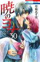 暁のヨナ 30 (花とゆめコミックス) [ 草凪みずほ ]