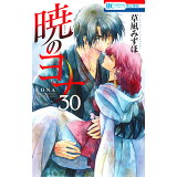 暁のヨナ(30) (花とゆめコミックス)