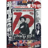 DVD>帰ってきた射駒タケシの大作戦 (<DVD>)