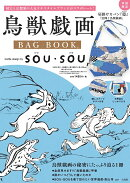 鳥獣戯画 BAG BOOK textile design by SOU・SOU