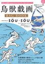 鳥獣戯画 BAG BOOK textile design by SOU・SOU ([バラエティ])