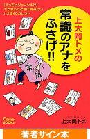 【サイン本】上大岡トメの常識のアナをふさげ!!