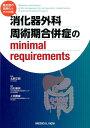 消化器外科周術期合併症のminimal requirements 重症度の階層化とその対策 [ 白石憲男 ]