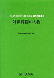 多読多聴の韓国語(初中級編) 対訳韓国の人物 [ Hana ]