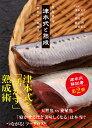 魚食革命『津本式と熟成【目利き/熟成法/レシピ】』 (ルアマガブックス 11) [ 津本光弘 ]