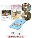 【先着特典】ねことじいちゃん Blu-ray豪華版(ねこ型ステッカー3点セット付き)【Blu-ray】