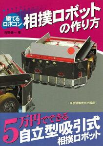 相撲ロボットの作り方 (勝てるロボコン) [ 浅野 健一 ]