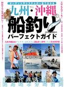 九州・沖縄の船釣りパーフェクトガイド
