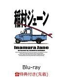 【先着特典】「稲村ジェーン」通常版 Blu-ray BOX 【Blu-ray】(ジャケットビジュアルA4クリアファイル)