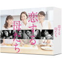 恋する母たち -ディレクターズカット版ー Blu-ray BOX【Blu-ray】 [ 木村佳乃 ]