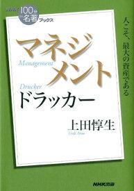 ドラッカー マネジメント (NHK「100分de名著」ブックス) [ 上田惇生 ]