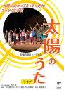 DVD>児童合唱ミュージカル太陽のうたライブ! (<DVD>) [ 若松歓 ]