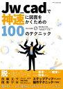 Jw_cadで神速に図面をかくための100のテクニック CD-ROM付 [ Obra Club ]