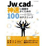 Jw_cadで神速に図面をかくための100のテクニック