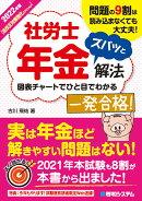 2022年版 社労士年金ズバッと解法【法改正対策強化エディション】