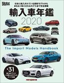 輸入車年鑑(2020)