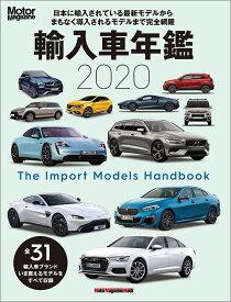 輸入車年鑑(2020) 日本に輸入されている最新モデルからまもなく導入され いま日本で買えるインポートモデルをすべて収録 (Motor Magazine Mook) [ Motor Magazine編集部 ]