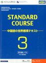 スタンダードコース中国語(3(初中級レベル)) 中国語の世界標準テキスト [ 中国国家漢語国際推進事務室 ]