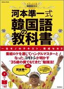 河本準一式韓国語の教科書