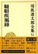 司馬遼太郎全集 第52巻 韃靼疾風録