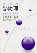 導出物理完全版 電磁気・熱・原子編(下)