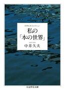私の「本の世界」