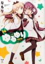 ゆるゆり(14) (IDコミックス 百合姫コミックス) [ なもり ]