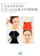 大人スタイルのファッション&メイクBOOK