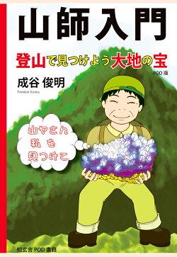【POD】山師入門ーー登山で見つけよう大地の宝