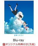 【楽天ブックス限定先着特典】「未来のミライ」スペシャル・エディション(スタンディング・デカ缶バッジ付き)【Blu-…