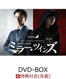 【先着特典】ミラー・ツインズ Season1 DVD-BOX(イラスト小冊子付き)