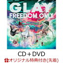 【楽天ブックス限定先着特典】FREEDOM ONLY (CD+DVD)(ミニジャケット付レコード型コースター) [ GLAY ]