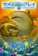 【謝恩価格本】サメ王国のグレイ 七つの海を制する者