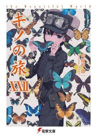 キノの旅XXII the Beautiful World (電撃文庫) [ 時雨沢 恵一 ]