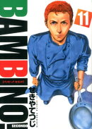 バンビ〜ノ!SECONDO(11)