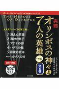 完結オリンポスの神々と7人の英雄+外伝(全6巻セット)