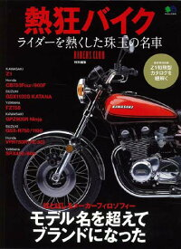 熱狂バイク ライダーを熱くした珠玉の名車 (エイムック)